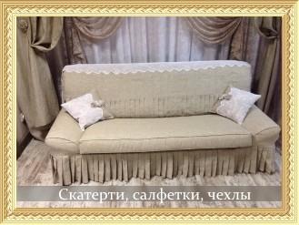 диван1