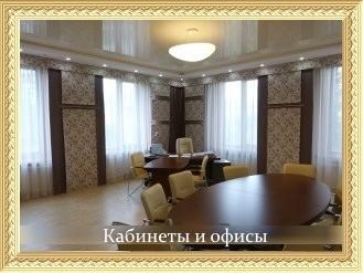 кабинеты-и-офисы1