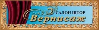 Логотип компании Вернисаж Красноярск