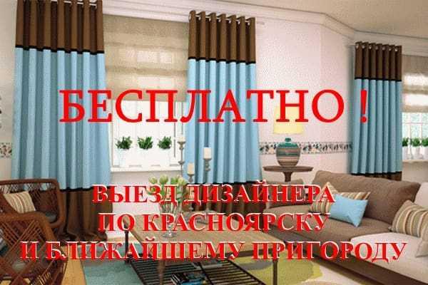 Выезд дизайнера по Красноярску бесплатно