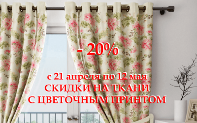 Скидка на ткани с цветочным принтом
